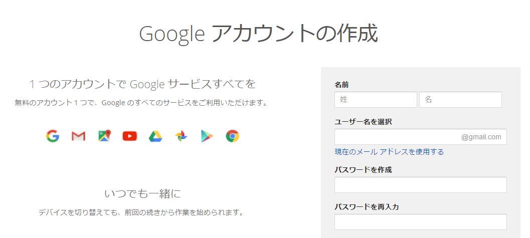 Gmailアドレスの取得方法