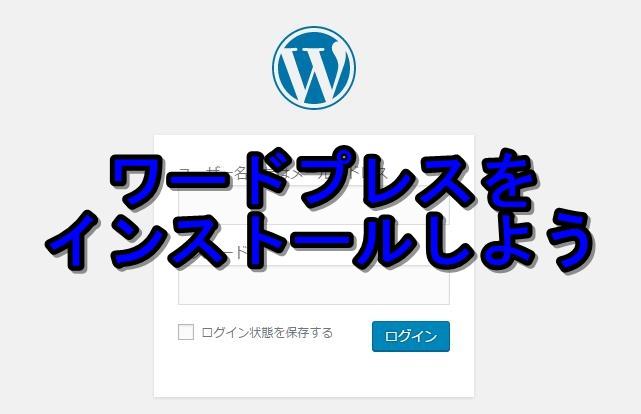 エックスサーバー(Xserver)を使ってワードプレスのインストール方法を解説