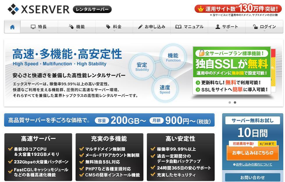 エックスサーバー(Xserver)の契約方法