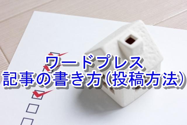 ワードプレスの【記事の書き方(投稿方法)】