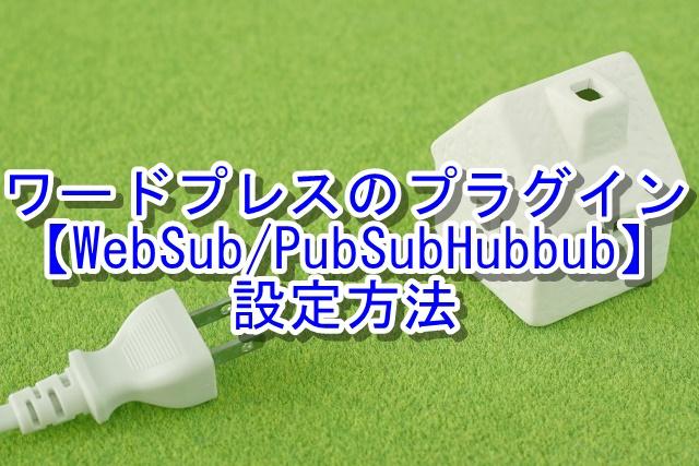 ワードプレスのプラグイン【WebSub/PubSubHubbub】の設定方法