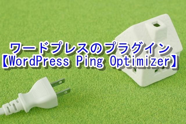 ワードプレスのプラグイン【WordPress Ping Optimizer】の設定