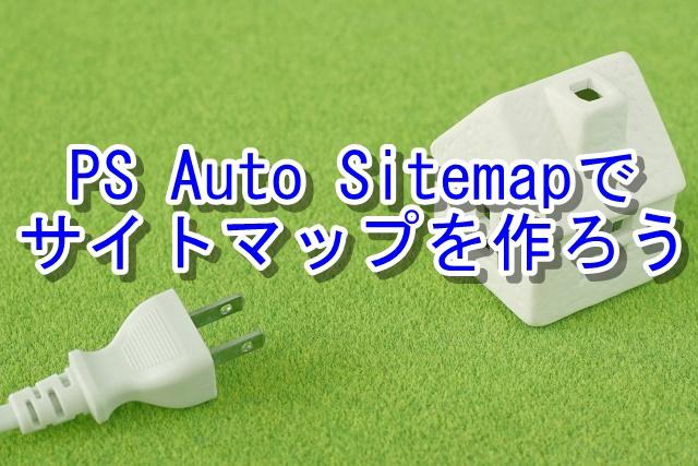 ワードプレスのプラグイン【PS Auto Sitemap】でサイトマップ(目次)を作ろう