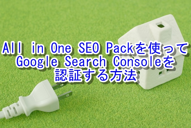 All in One SEO Packを使って【Google Search Console】を認証する方法