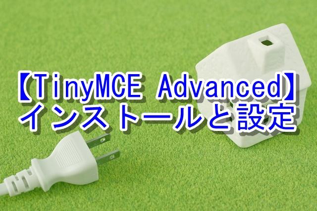 ワードプレスのプラグイン【TinyMCE Advanced】のインストールと設定