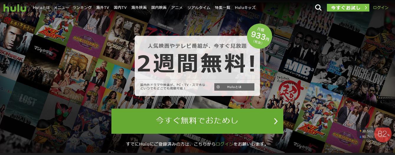 Hulu【フールー】のアカウント解除、契約解除方法!