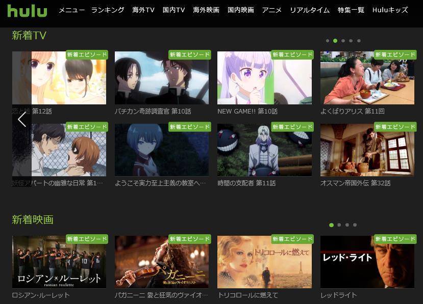 Hulu【フールー】動画配信サービスはかなり便利!